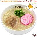 ぐでたま丼(はぁ〜)付き 半生ラーメン(とんこつ味)1食 /サン食品 豚骨ラーメン 丼ぶり付き