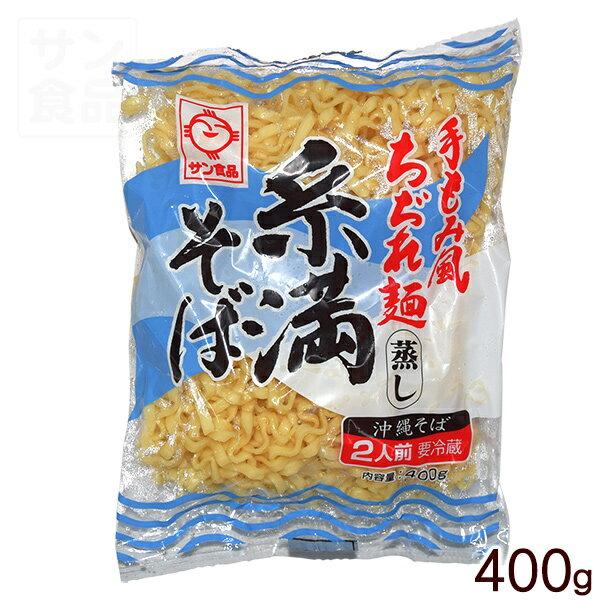 【沖縄そば】糸満そば400g [蒸し麺] │サン食品 麺│