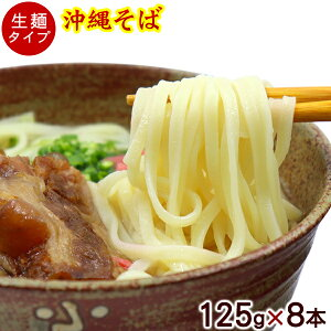 沖縄そば 1kg(125g×8本) [生麺]