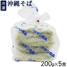 冷凍 沖縄そば 200g×5食 │サン食品│