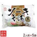 【送料無料】沖縄ソーキそば(白袋) 2人前×5袋 <だし・ソーキ肉付き> │10食 生麺 サン食品│
