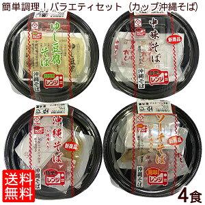 【送料無料】簡単調理バラエティー4食セット(沖縄そば・ソーキそば・中味そば・ゆし豆腐そば)