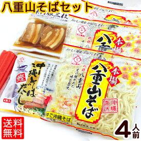【送料無料】八重山そばセット 4人前(麺・そばだし・三枚肉、かまぼこ) │サン食品 沖縄そば│