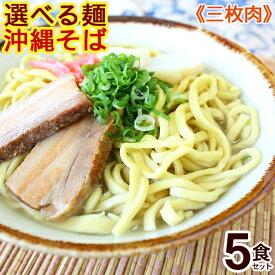 選べる麺!沖縄そば 5食セット(味付け三枚肉、そばだし、かまぼこ、スパイス付き)【送料無料】 │サン食品 そば ギフト│