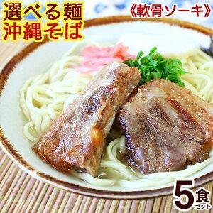 選べる麺!沖縄そば(ソーキそば)5食セット (味付け軟骨ソーキ、そばだし、かまぼこ、こーれーぐす付き)【送料無料】│サン食品 そば ギフト│