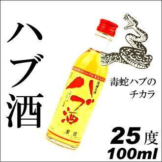 礪琉球葡萄酒中心酒 / 25 度/100 毫升