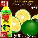 【送料無料】シークワーサー入り四季柑100% 500ml×24本セット| シークワーサー入り 100% 四季柑 シークワーサー果汁…