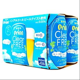 【ノンアルコールビール】オリオン クリアフリー 350ml 缶 × 6本 | 1万円以上 送料無料 | オリオンビール | ノンアルコール飲料 | ビールテイスト飲料 | アルコールフリー | 沖縄 ビール | 4962656245012