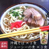 沖縄そば鰹ダシ風味とジューシーの素×各3食|沖縄そば分納1002970001402