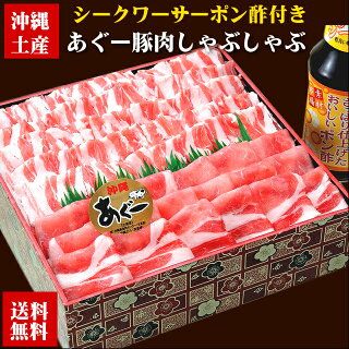 【送料無料】あぐー豚肉しゃぶしゃぶセット1kgシークワーサーポン酢付き/しゃぶしゃぶ/肉ギフト/贈答/内祝い/分納4582112263277