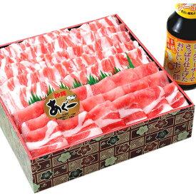 あぐー豚肉しゃぶしゃぶセット1kg シークワーサーポン酢付き しゃぶしゃぶ 肉ギフト 贈答 内祝い 分納 4582112263277