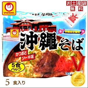 マルちゃん 沖縄そば カツオとソーキ味 5食袋タイプ インスタント麺 沖縄そば 4901990513456 ギフト プレゼント