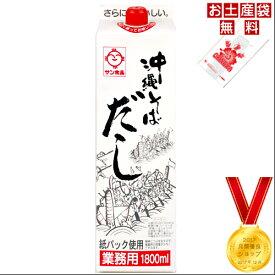 サン食品 沖縄そばだし 紙パック 1.8L | 1万円以上 送料無料 | 沖縄そば | ダシ | 出汁 | カツオだし | 万能だし | 万能調味料 | 調味料 | 業務用 4960785201015
