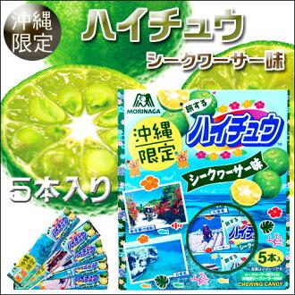 Hi-Chew Shikuwasa 5bottles Sold only in Okinawa | okinawa souvenir | okinawa |