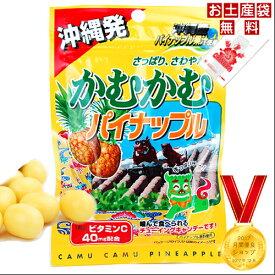 かむかむパイナップル 6千円以上送料無料 | | お菓子 | | 沖縄おみやげ 4901625420135