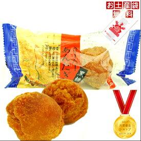 黒糖サーターアンダギー2個入り |   沖縄お菓子 サーターアンダギー さーたーあんだぎー 4540118003563