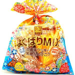 ちんすこう よくばりMIX 2種類 沖縄塩クッキー・黒糖 巾着詰め合わせ【1万円以上送料無料】 【珍品堂】【ちんすこう】【黒糖】【紅芋】【RCP】4956191133583