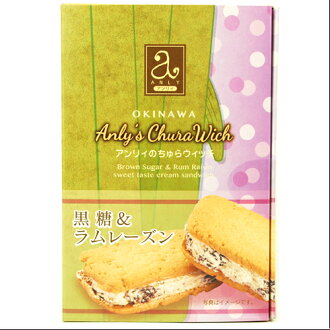 Entering five pieces of アンリィ のちゅら witch brown sugar & lamb raisin 4956191133897