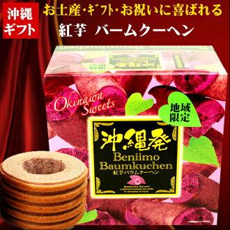 [冲绳土特产]让有胭脂红薯bamukuhengifuto超过1万日元冲绳生产胭脂红薯suitsubamukuhembaumukuhen冲绳土特产冲绳土特产伴手礼4530660035679