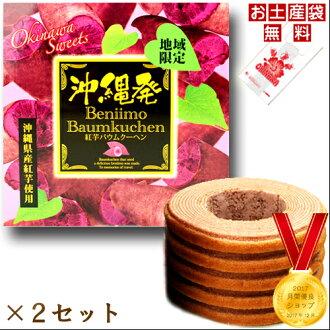 [冲绳土特产]让有胭脂红薯bamukuhengifuto*2套超过1万日元冲绳生产胭脂红薯suitsubamukuhembaumukuhen冲绳土特产冲绳土特产伴手礼4530660035679