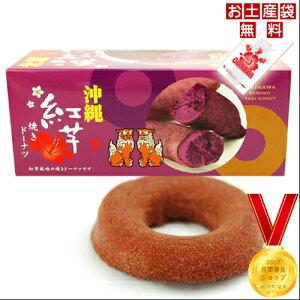 紅芋 焼きドーナツ ギフト 1万円以上 送料無料 ベイクドドーナツ 黒糖ドーナツ   手 おもたせ 4530660033798