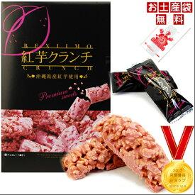 紅芋クランチ ギフト 6千円以上 送料無料 チョコレート菓子 紅いも 手 おもたせ 4980655061860