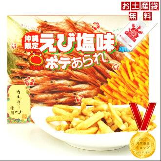[Okinawa souvenir] is Okinawa souvenir Okinawa souvenir Okinawa limitation cake snacks オツマミ cake 4964134505328 more than Okinawa limitation ポテ hail prawns saltiness 6,000 yen