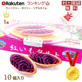 含薯酸超人气的保时捷的胭脂红12个用冲绳礼物