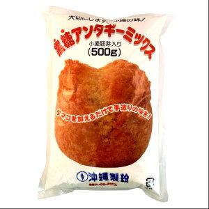 黒糖サーターアンダギーミックス粉500g【1万円以上送料無料】 【RCP】4969534254319