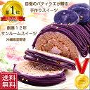 【送料無料】パティシエ手作り 紅芋モンブランケーキ | モンブラン ケーキ 誕生日 ギフト 贈答 お中元 お歳暮 …
