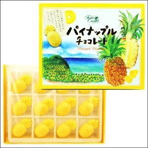 パイナップルチョコレート12個入 【ちんすこう】【RCP】4935799111681