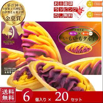 과자 저택의 감자 감자 과일 파이 6개들이×20 세트 4992866070630