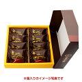 【60代女性】黒糖が好きな人への手土産に!美味しいお菓子のおすすめは?【予算5,000円】
