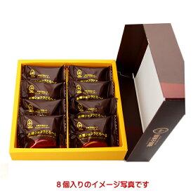御菓子御殿 黒糖ショコラとろ〜る8個入り【黒糖】【RCP】4992866627568