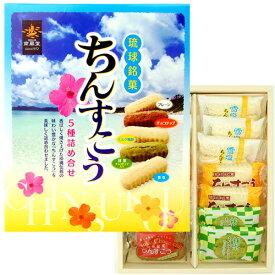 南風堂 ちんすこう5種詰め合わせ 28個(2個×14袋)沖縄お土産 お菓子 4540118004225