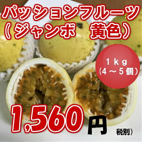 【週末お買い得セール】【20個限定】 パッションフルーツ(大黄色)約1kg(4〜5個)