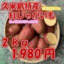 【週末セール・20個限り】久米島産の紅じゃがいも 2kg