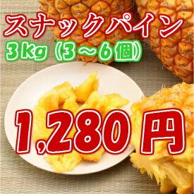【週末セール】ボゴールパイン(スナックパイン)3kg(3〜6個)