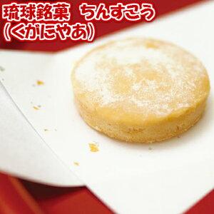 「くがにちんすこう」1箱(10個) (他の商品と同梱不可)ちんすこう、沖縄のお菓子、琉球の菓子、くがにやあ