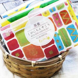 「くがにちんすこう プチシリーズ 黒蜜味」(6個入) (他の商品と同梱不可)ちんすこう、沖縄のお菓子、琉球の菓子、くがにやあ