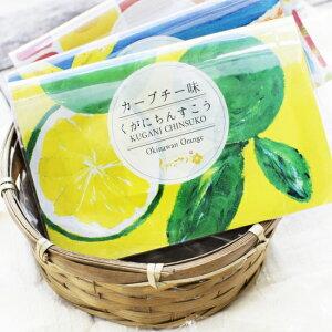 「くがにちんすこう プチシリーズ カーブチー味」(6個入) (他の商品と同梱不可)ちんすこう、沖縄のお菓子、琉球の菓子、くがにやあ