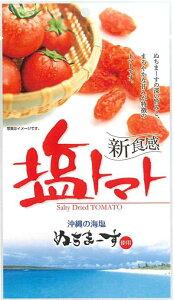 塩トマト 30袋 (@30g) 沖縄宮城島のミネラル21種類パウダー塩「ぬちまーす」使用 トマト ドライトマト おやつ リコピン