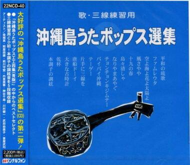 沖縄島うたポップス選集CD(青)