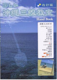 3线乐谱(工工4)快乐的冲绳3线教室手册