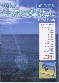 3-wire music (Univ. Univ.-4) fun Okinawa 3 line Department Handbook fs04gm