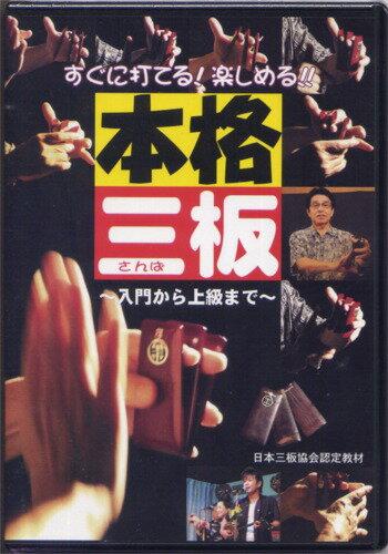 教習DVD 本格三板(さんば)DVD : fs04gm