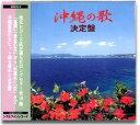 三線CD 沖縄の歌・決定版CD : fs04gm