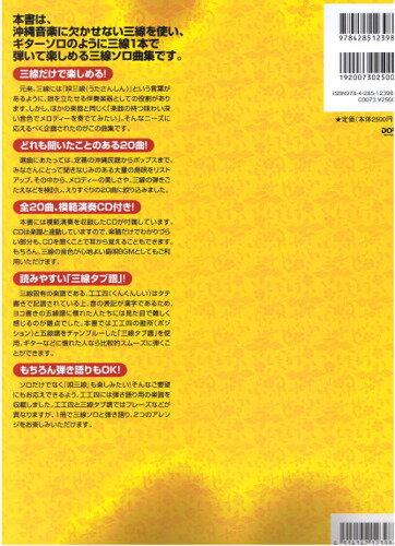 CDで覚える沖縄三線ソロ曲集