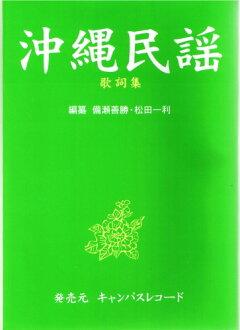 3線樂譜沖繩民謡歌詞集fs04gm
