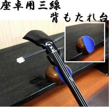 座卓用三線背もたれ台(うっちゃかりん)すり漆